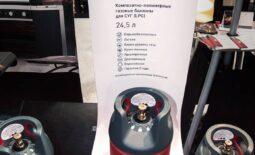 Газовые баллоны HPСR на выставке в Киеве