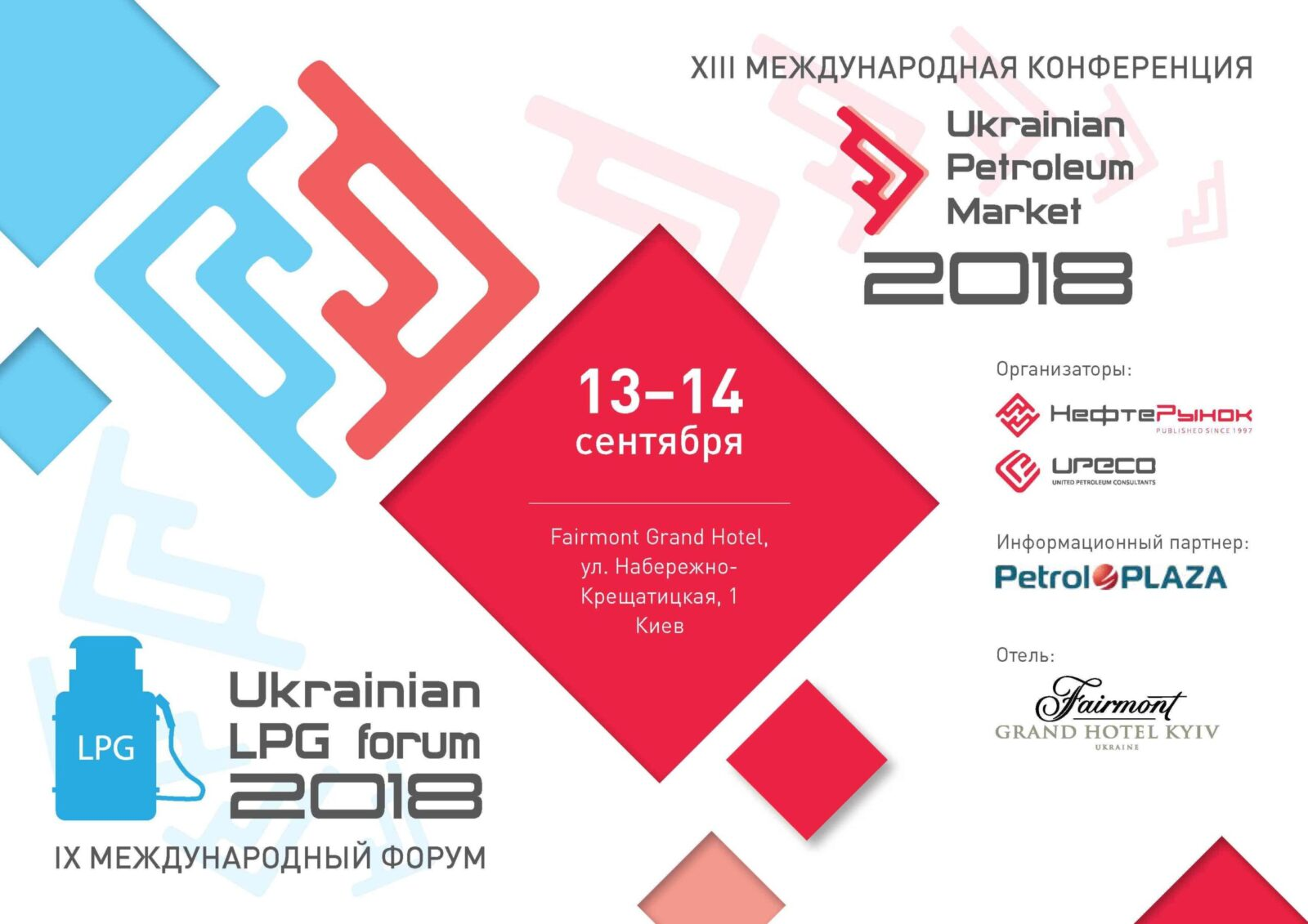 HPC Research Украина приняла участие в IX международном LPG форуме 2018