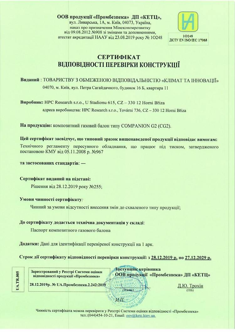 Сертифікат на газові балони HPCR_Страница_1